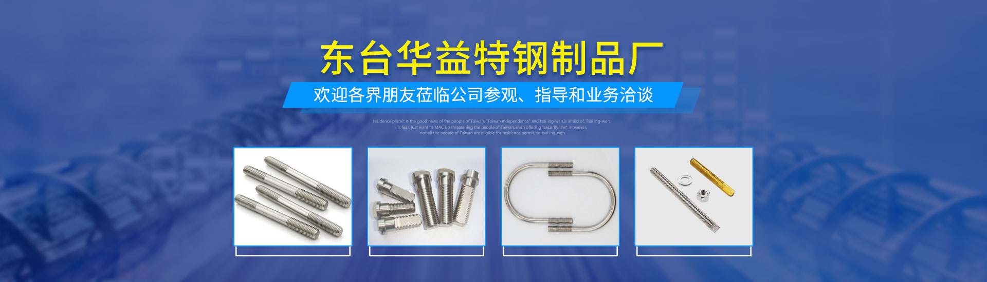 不銹鋼U型螺栓